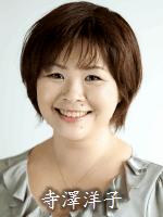 Yoko Terasawa