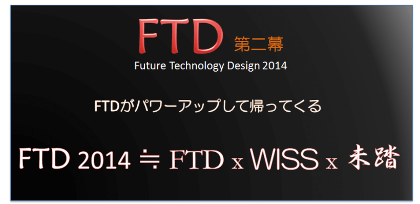 FTD2014-title